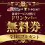 FireShot Pro Screen Capture #282 - 'すかいらーくグループ I オトクーポン' - otpn_jp_tid_cam_pc_php