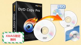 10000名様限定もれなくもらえるプレゼント!人気DVD書き込み・DVD圧縮ソフトを無料提供!