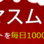 FireShot Screen Capture #088 - 'MacXクリスマスプレゼントキャンペーン-70%OFF大特価セール' - www_macxdvd_com_giveaway_holiday-giveaway-japanese_htm