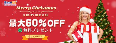 クリスマス&新年セールキャンペーン