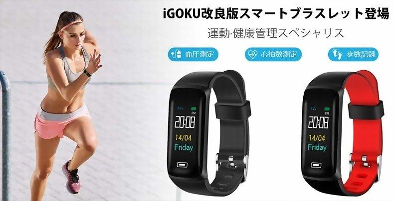 →→【50%OFF!クーポン付】iGOKU社 スマートウッチ&BLUETOOTHイヤホン