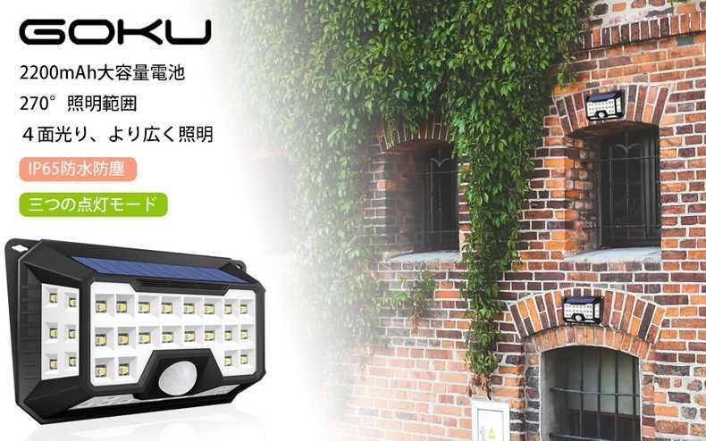 【25%OFF】 GOKU 屋外ソーラーライト(42LED/ 人感センサー/ IP65防水/ 3つの点灯モード/ 2200mAh電池内蔵/ 270度広角照明) x 2個セット