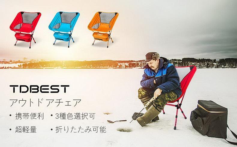 【30%OFF】TDBEST アウトドアチェア(折りたたみ/ 3段階伸縮)