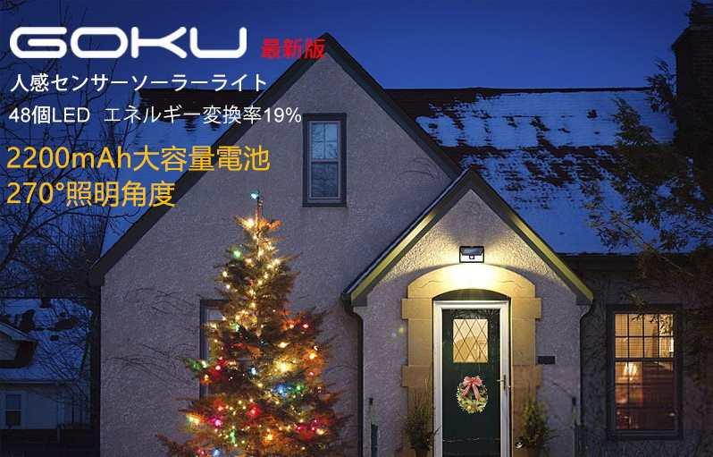 35%OFF!2月15日限定【2個セット】 センサーライト GOKU 48LED人感センサー