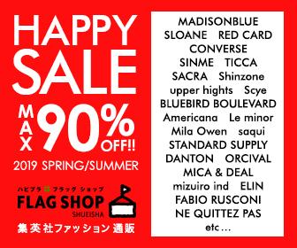 →→90%OFF!【集英社FLAG SHOP】本日より夏セールがスタート!
