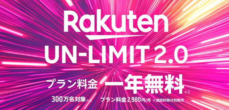 本日4月8日 楽天モバイルの「Rakuten UN-LIMIT」本格スタート!