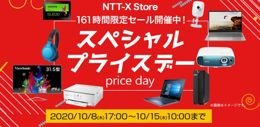 「スペシャルプライスデー」 8日(木)17:00よりスタート!【NTT-X Store】